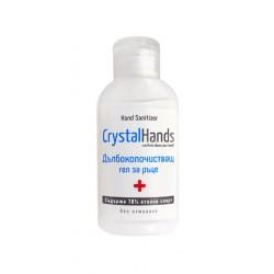 Дълбокопочистващ гел за ръце CRYSTAL HANDS 50мл
