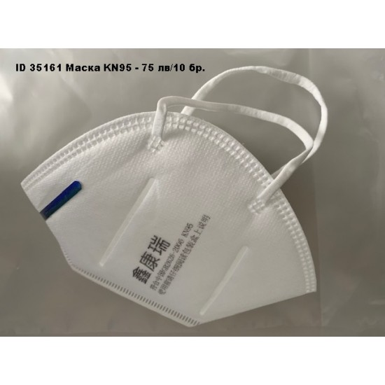 Маска защитна еднократна KN95