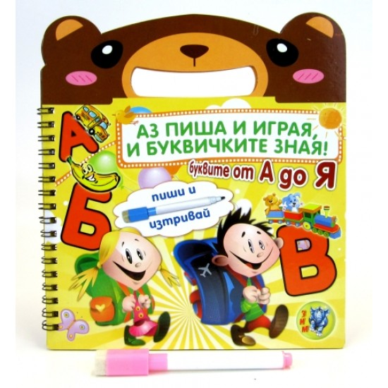 "Детска картонена книжка ""Аз пиша и играя и буквичките зная"""