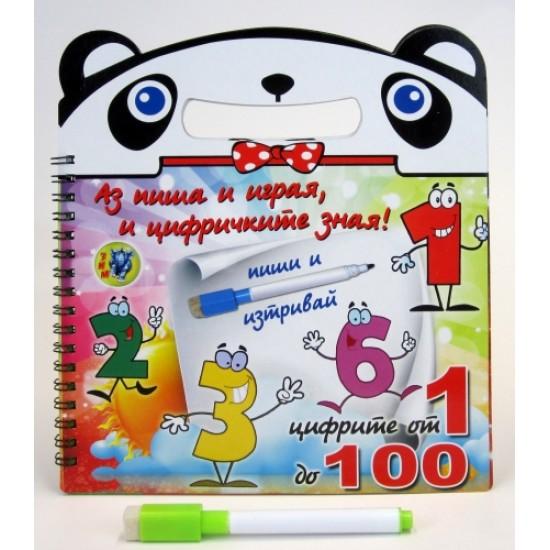 """Детска картонена книжка """"Аз пиша и играя и цифричките зная"""""""